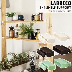 LABRICO ラブリコ 1×4 棚受 棚 DIY パーツ 突っ張り棚  壁面収納 賃貸 igogochi