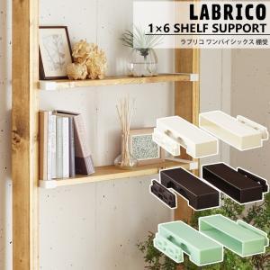 LABRICO ラブリコ 1×6 棚受 棚 DIY パーツ 突っ張り棚  壁面収納 賃貸 igogochi