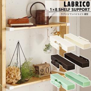 LABRICO ラブリコ 1×8 棚受 棚 DIY パーツ 突っ張り棚  壁面収納 賃貸 igogochi