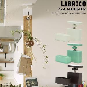 LABRICO ラブリコ 2×4 アジャスター 棚 DIY パーツ 突っ張り棚  壁面収納 賃貸 igogochi