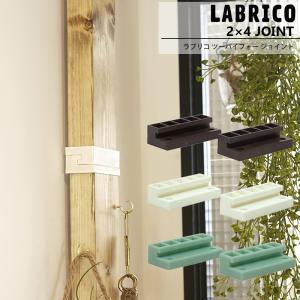 LABRICO ラブリコ 2×4 ジョイント 棚 DIY パーツ 突っ張り棚  壁面収納 賃貸 igogochi