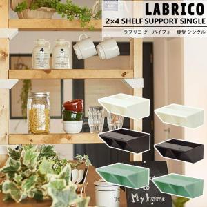 LABRICO ラブリコ 2×4 棚受シングル 棚 DIY パーツ 突っ張り棚  壁面収納 賃貸 igogochi