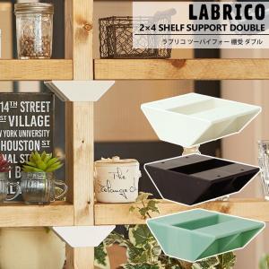 LABRICO ラブリコ 2×4 棚受ダブル 棚 DIY パーツ 突っ張り棚  壁面収納 賃貸 igogochi