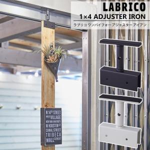 LABRICO ラブリコ アイアン 1×4アジャスター 棚 DIY パーツ 突っ張り棚  壁面収納 賃貸 igogochi