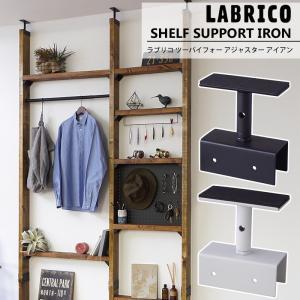 LABRICO ラブリコ アイアン 2×4アジャスター 棚 DIY パーツ 突っ張り棚  壁面収納 賃貸 igogochi