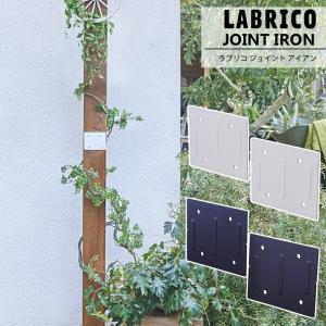 LABRICO ラブリコ アイアン ジョイント 棚 DIY パーツ 突っ張り棚  壁面収納 賃貸 igogochi