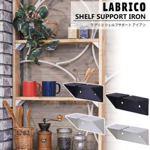 LABRICO ラブリコ アイアン シェルフサポート 棚 DIY パーツ 突っ張り棚  壁面収納 賃貸 igogochi