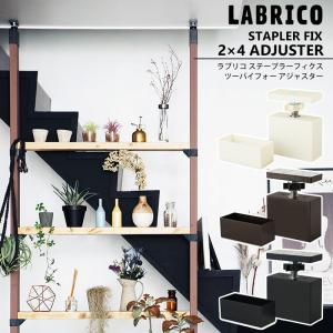 LABRICO ラブリコ STAPLER FIX 2×4 アジャスター 棚 DIY パーツ 突っ張り棚  壁面収納 賃貸 igogochi