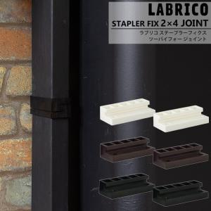 LABRICO ラブリコ STAPLER FIX 2×4 ジョイント 棚 DIY パーツ 突っ張り棚  壁面収納 賃貸 igogochi