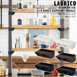 LABRICO ラブリコ STAPLER FIX 2×4 棚受シングル 棚 DIY パーツ 突っ張り棚  壁面収納 賃貸 igogochi