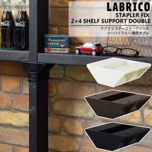 LABRICO ラブリコ STAPLER FIX 2×4 棚受ダブル 棚 DIY パーツ 突っ張り棚  壁面収納 賃貸 igogochi
