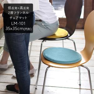 低反発高反発フランネルマット チェアマット 35Rcm ホットカーペット対応 遮音 床暖房 [直送品]|igogochi