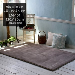 低反発高反発フランネルラグ ラグマット 130cm×190cm ホットカーペット対応 遮音 床暖房 [直送品]|igogochi