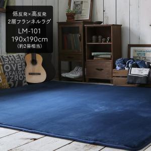 低反発高反発フランネルラグ ラグマット 190cm×190cm ホットカーペット対応 遮音 床暖房 [直送品]|igogochi