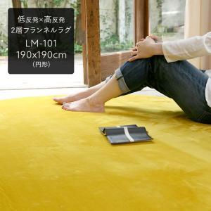 低反発高反発フランネルラグ ラグマット 190Rcm ホットカーペット対応 遮音 床暖房 [直送品]|igogochi