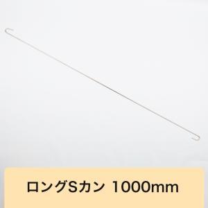 ロングSカン 1000mm LS-1000|igogochi