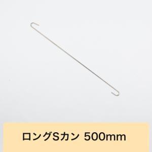 ロングSカン 500mm LS-500|igogochi