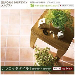床材 フロアタイル 東リ・メルグランシリーズ テラコッタ 450mm×450mm 1ケース14枚入り [メーカー直送品] igogochi