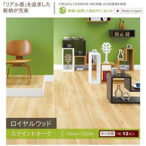 床材 フロアタイル 東リ・ロイヤルウッドシリーズ ステインドオーク 180mm×1260mm 1ケース12枚入り [メーカー直送品] igogochi