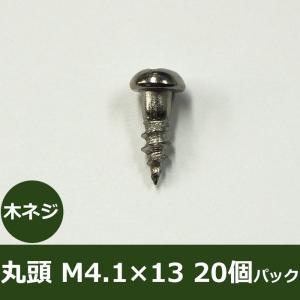 木ネジ 丸頭/M4.1×13/木部用/20個パック|igogochi