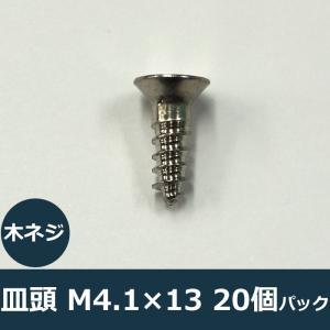 木ネジ 皿頭/M4.1×13/木部用/20個パック|igogochi