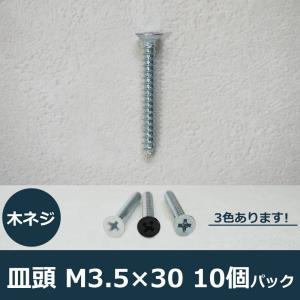 木ネジ 皿頭/M3.5×30/木部用/10個パック