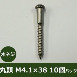 木ネジ 丸頭/M4.1×38/木部用/10個パック|igogochi