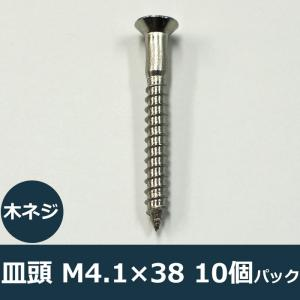 木ネジ 皿頭/M4.1×38/木部用/10個パック|igogochi