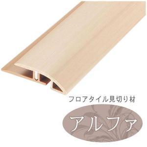 床フローリング材用 見切り材 アルファ スルータイプセット 2m|igogochi
