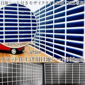 友安製作所の目地つきの便利なモザイクタイル「Decore(デコレ)」と目地シートがテレビ番組「有吉ゼ...