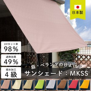 日よけ サンシェード オーニング シェード MKSS オーダーサイズ 〜360cm×〜540cm|igogochi