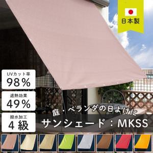 日よけシェード サンシェード/約180〜190cm×180cm・約90×270/MKSS 庭|igogochi