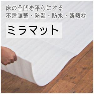 防音・断熱・不陸調整下地シート ミラマット 巾1m×長さ1m|igogochi