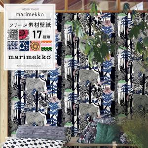 輸入壁紙 おしゃれ マリメッコ marimekko 壁紙 クロス 北欧 北欧デザイン フリース壁紙 花柄 ボタニカル igogochi
