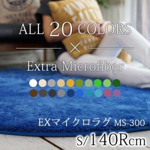 ラグマット ホットカーペット対応 EXマイクロファイバーラグマット/140R 円形 [直送品] igogochi