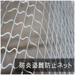 NET51 店舗用 防犯 防炎盗難防止ネット 2m×3m|igogochi
