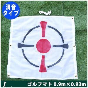 ゴルフマト 的 0.9m×0.93m ゴルフネット ゴルフ練習ネット用 ゴルフ練習器具 igogochi