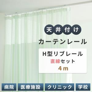 病院用 医療用 カーテンレール H型リブレール 4m 天付直線セット igogochi