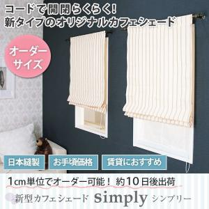 小窓用簡易カフェシェード シンプリー オーダーサイズ 巾46〜100×丈50〜100|igogochi