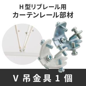 カーテンレール 病院用 医療用/病院用H型リブレール専用 V吊金具 1個 igogochi