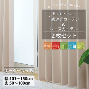 カーテン 防炎 遮光 遮熱 断熱 厚地カーテン1枚レースカーテン1枚セット AB503524 サイズオーダー 巾101〜150cm×丈50〜100cm|igogochi