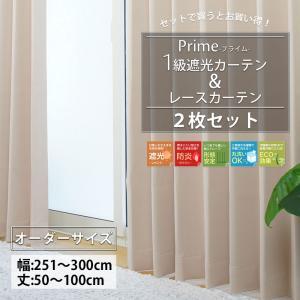 カーテン 防炎 遮光 遮熱 断熱 厚地カーテン1枚レースカーテン1枚セット AB503524 サイズオーダー 巾251〜300cm×丈50〜100cm|igogochi