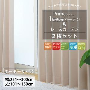 カーテン 防炎 遮光 遮熱 断熱 厚地カーテン1枚レースカーテン1枚セット AB503524 サイズオーダー 巾251〜300cm×丈101〜150cm|igogochi