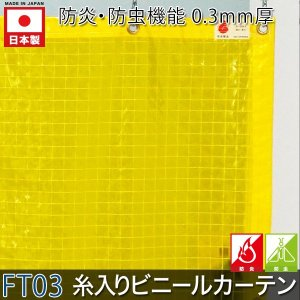 ビニールカーテン 黄色防虫 防炎糸入り FT03(0.3mm厚) RoHS2対応品 巾50〜100cm 丈201〜250cm igogochi