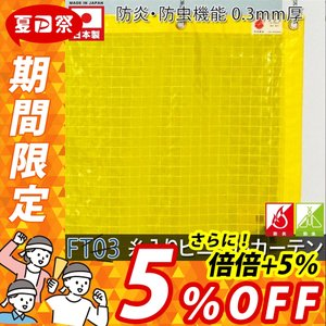 ビニールカーテン 黄色防虫 防炎糸入り FT03(0.3mm厚) RoHS2対応品 巾50〜100cm 丈401〜450cm igogochi