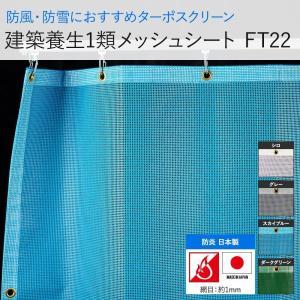 防風ネット 防雪ネット 防砂ネット ターポスクリーン 建築養生1類 メッシュシート #1003 FT...