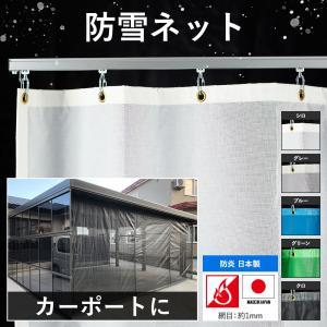 防風ネット 防雪ネット 防砂ネット  ターポスクリーン 建築養生2類 メッシュシート #2054 F...