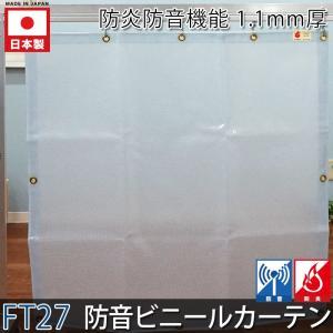 ビニールカーテン 防音・遮音シート noise shut FT27(1.1mm厚) 巾91〜180cm 丈101〜150cm igogochi