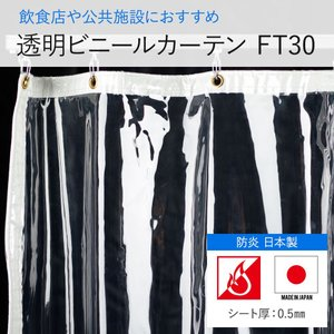 ビニールカーテン 防炎 丈夫なPVCアキレスビニールカーテン FT30(0.5mm厚) 巾91〜180cm 丈451〜500cm|igogochi