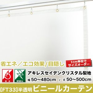 ビニールカーテン PVC 半透明 アキレスセイデンクリスタル梨地 FT33 0.3mm厚 オーダーサイズ 巾50〜120cm 丈451〜500cm|igogochi